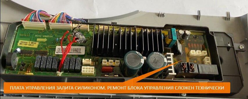 Причины неисправности модуля управления в стиральной машине