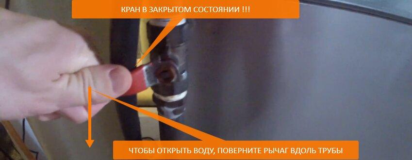 Стиральная машина не заливает воду из-за закрытого крана