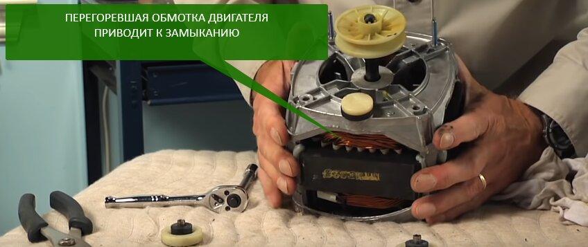 Перегоревший двигатель стиральной машины вызывает замыкание