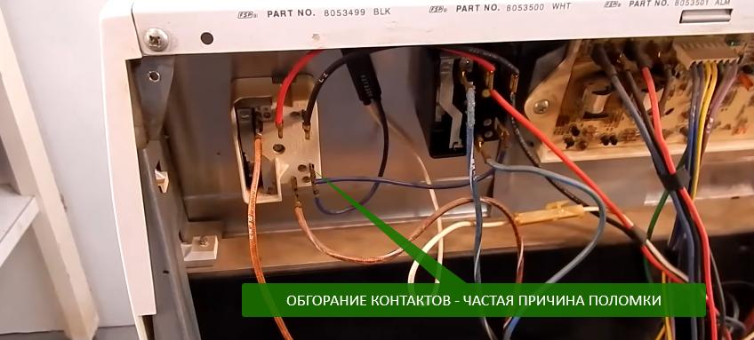 Стиральная машина не заливает воду из-за брыва провода или окисление контактов